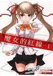 魔女的紅線 01輕小說