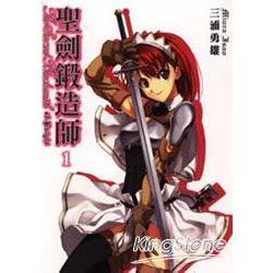 聖劍鍛造師01輕小說