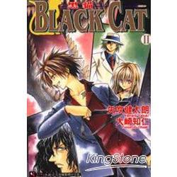 黑貓BLACK CAT 02小說