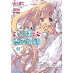 天使養成法則 01輕小說