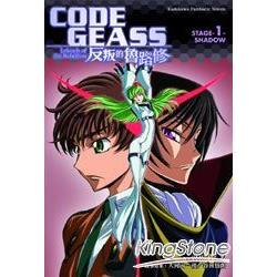 CODE GEASS反叛的魯路修 STAGE-1- SHADOW