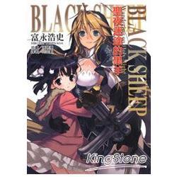 BLACK SHEEP聖夜迷途的黑羊 (全)輕小說