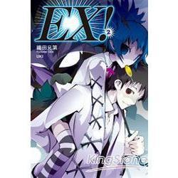EX! 02小說