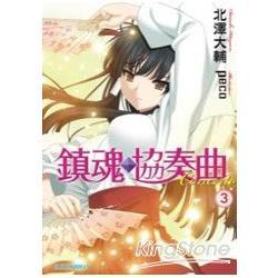 鎮魂練習曲 03輕小說
