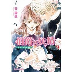伯爵與妖精 09輕小說