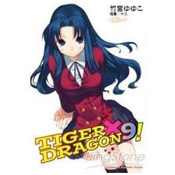 TIGER×DRAGON 龍虎戀人09