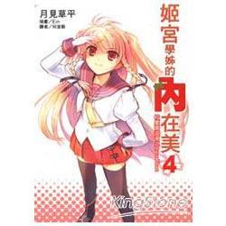 姬宮學姊的內在美 校慶園遊會之Brave Heart 4