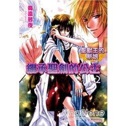 聖獸王的新娘 02輕小說