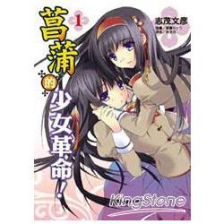 菖蒲的少女革命 01輕小說