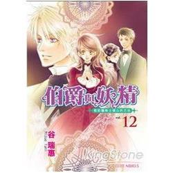 伯爵與妖精 12輕小說