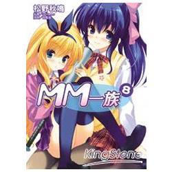 MM一族 08輕小說