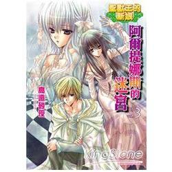 聖獸王的新娘 03輕小說