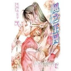 風之王國 07輕小說