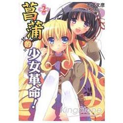 菖蒲的少女革命 02