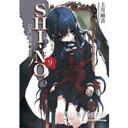 SHI-NO 09來自過去的邀請函