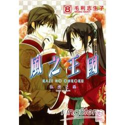 風之王國 08輕小說