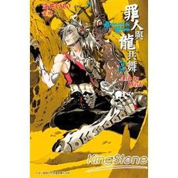 罪人與龍共舞(02)