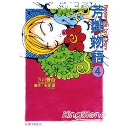 芳鄰物語 04輕小說