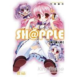 SH~PPLE ^(雙子麗人^) 03 輕小說