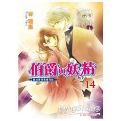 伯爵與妖精 14輕小說