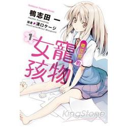 櫻花莊的寵物女孩01