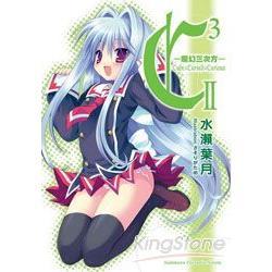 C3-魔幻三次方- 02