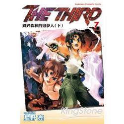 THE THIRD 7異界森林的追夢人(下)