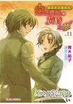 維多利亞薔薇色^(11^)輕小說