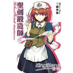 聖劍鍛造師08輕小說