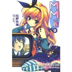 MM一族 09輕小說