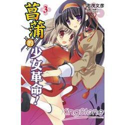 菖蒲的少女革命 03輕小說