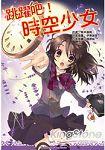 Kadokawa Wing Books跳躍吧^!時空少女