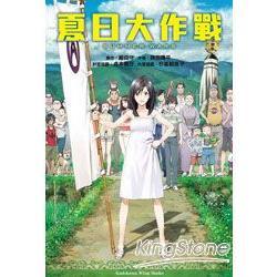 Kadokawa Wing Books夏日大作戰