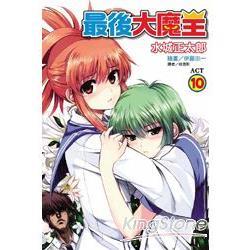 最後大魔王 10輕小說