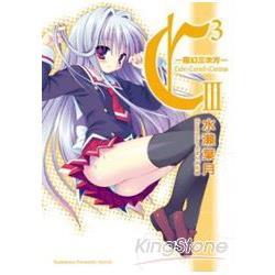 C3~魔幻三次方~ 03