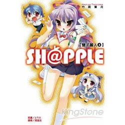 SH@PPLE (雙子麗人) 04 輕小說