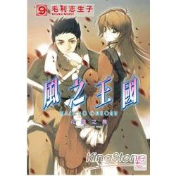 風之王國09輕小說
