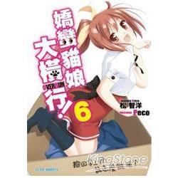 嬌蠻貓娘大橫行 06輕小說
