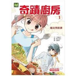 奇蹟廚房01:魔法烹飪課