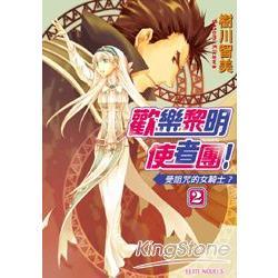 歡樂黎明使者團(02)輕小說