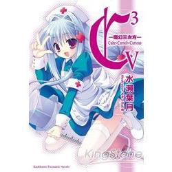 C3~魔幻三次方~ 05