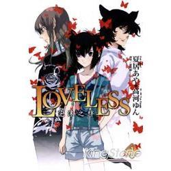 LOVELESS 小說版  01~泡沫之絆