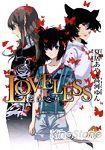 LOVELESS^(小說版^) 01^~泡沫之絆