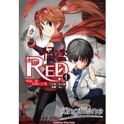 怪盜RED 01怪盜二世出道☆之卷(Wing Books)