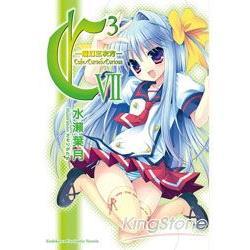 C3~魔幻三次方~ 07