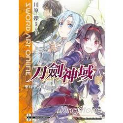 Sword Art Online刀劍神域07