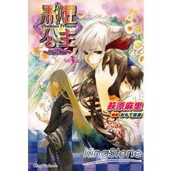 黑耀公主(03) 輕小說