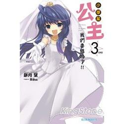 小學星公主(03)我們要結婚了!!