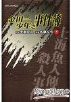 金田一少年之事件簿05上海魚人傳說殺人事件