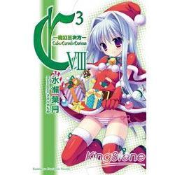 C3~魔幻三次方~ 08